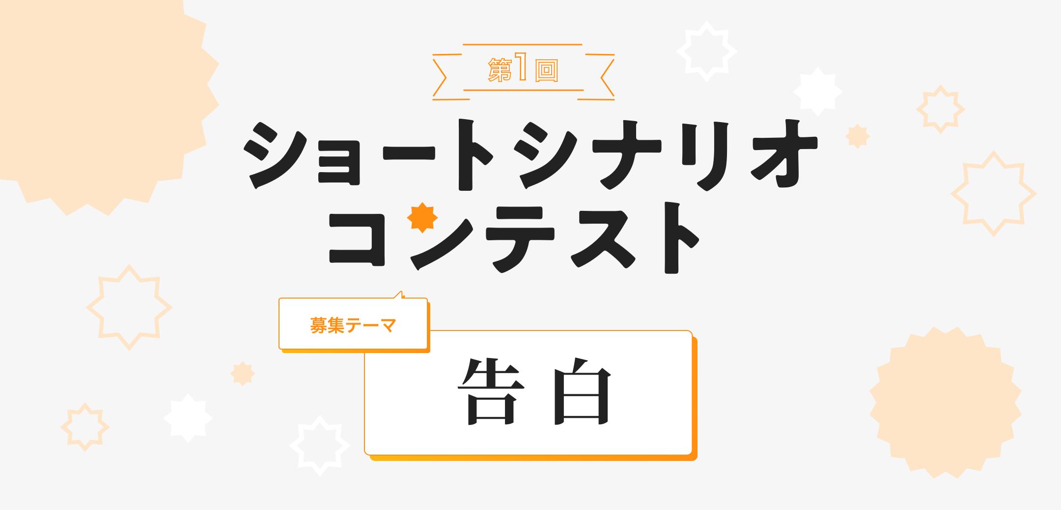 第1回ショートシナリオ・短編小説コンテスト