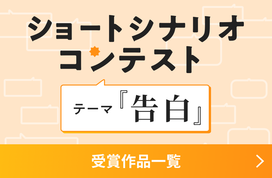 ショートシナリオコンテスト テーマ『告白』 受賞作品一覧