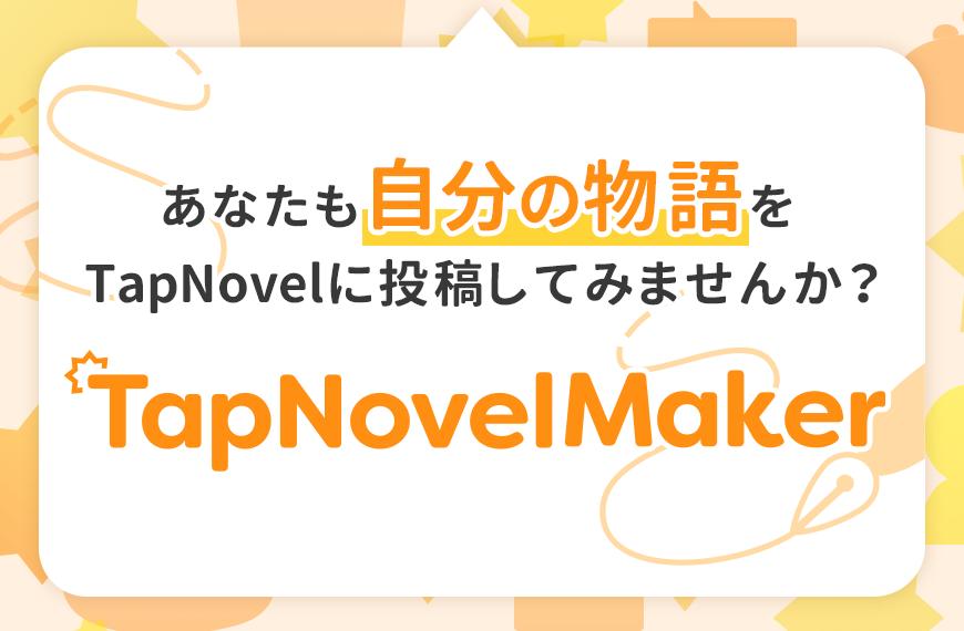 あなたも自分の物語をTapNovelに投稿してみませんか?TapNovelMaker